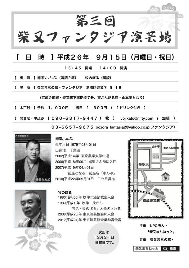 第三回柴又ファンタジア演芸場 フライヤー