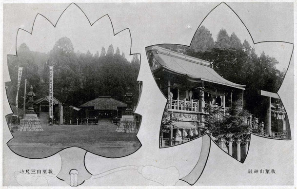 (参考) 秋葉山神社・三尺坊