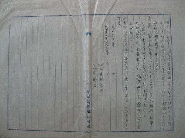 フリードリッヒ・コッホ氏と北海道庁との雇用契約書素案 第13条~末尾