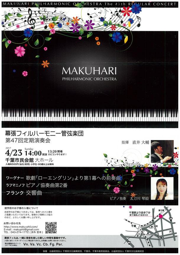 2017/4/23(日)太刀川琴絵先生演奏会チラシ
