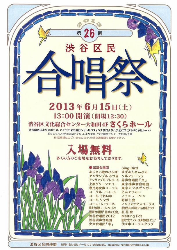 渋谷区民合唱祭チラシ