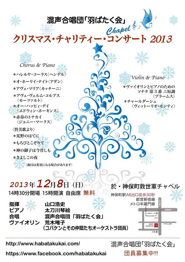2013年クリスマスコンサート