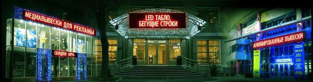 LED часы на здание