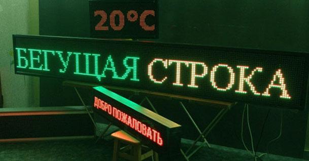завод светодиодной продукции