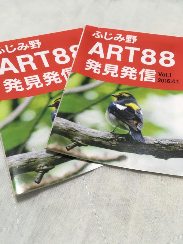 ふじみ野ART88発見発信 プロジェクト