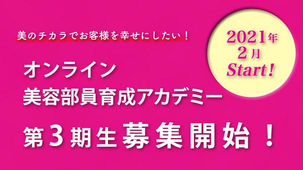オンライン 美容部員育成アカデミー 2021年2月スタート 㐧3期生募集開始!