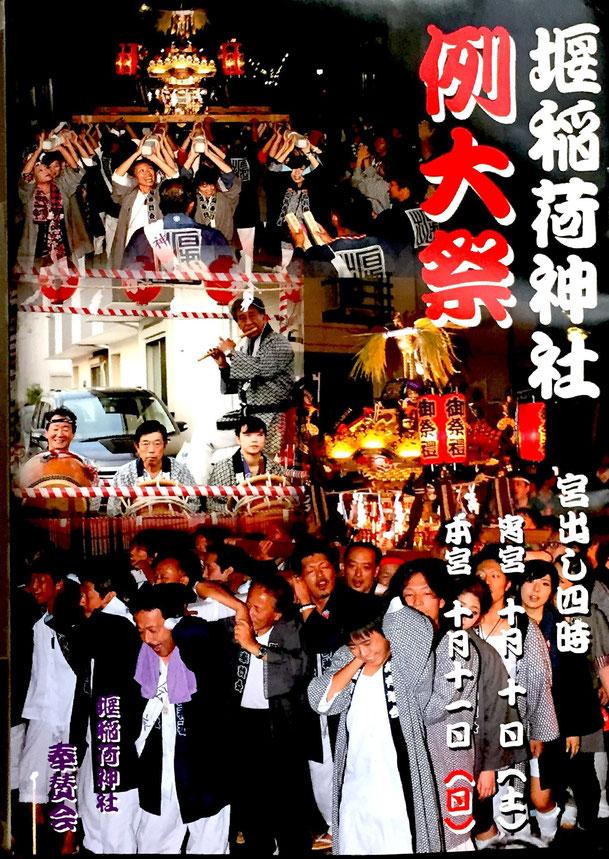 堰稲荷神社例大祭