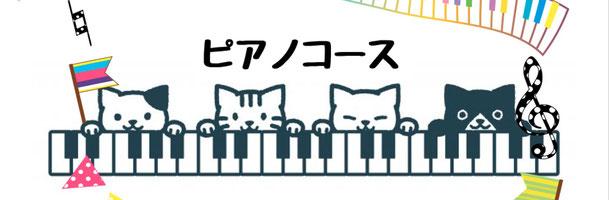 多数のご要望にお応えし、ピアノコースを開校します!