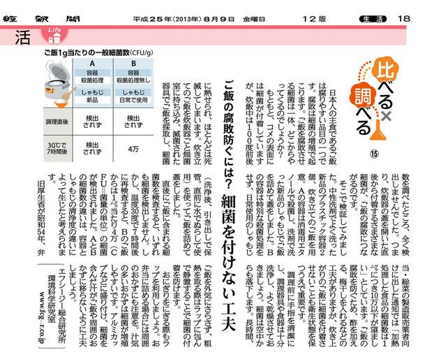 産経新聞:2013年8月9日 掲載記事