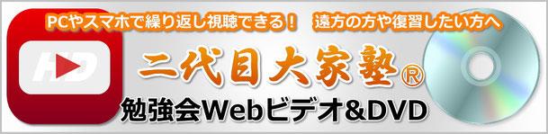 二代目大家塾勉強会・Webビデオ講座