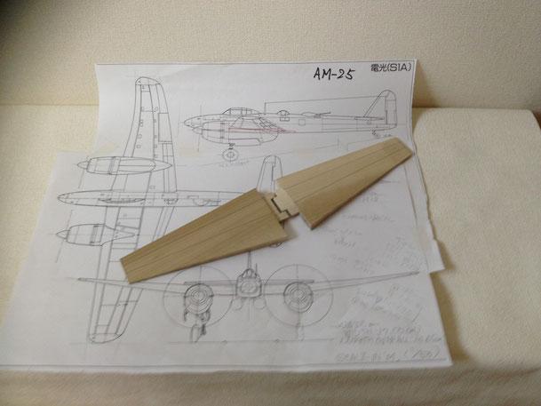 設計図と主翼部分(2014.08.03)