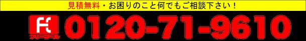 TEL:0120-71-9610