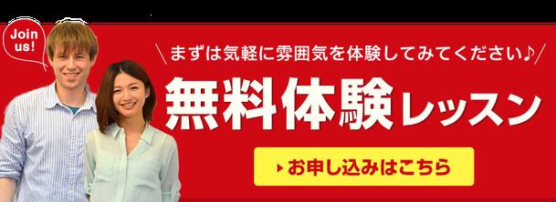 名古屋の格安英会話えいごシャワー 無料体験はこちら