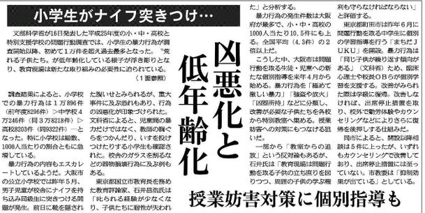 2014/10/17産經新聞