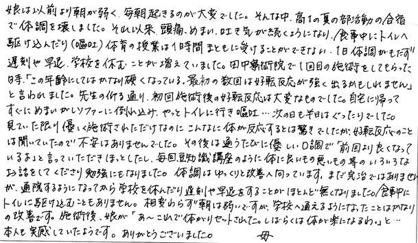 田中療術院 口コミ 起立性調節障害