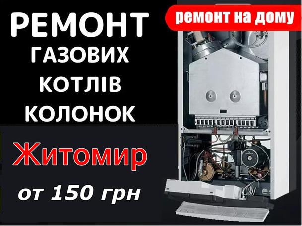 Ремонт газовых колов Житомир