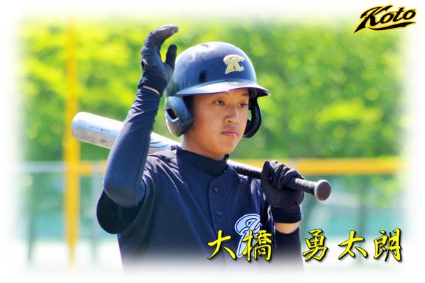 大橋勇太朗