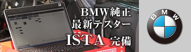 BMW診断機 ISTA