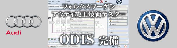 フォルクスワーゲン診断機 アウディ診断機 ODIS