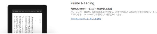 Prime Readingの画像