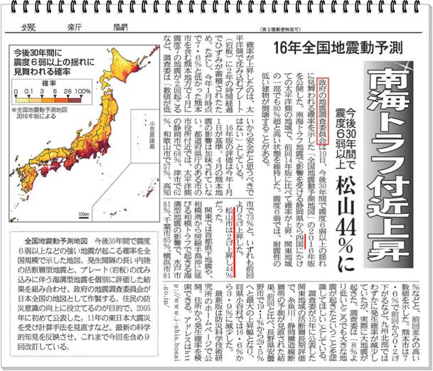 愛媛新聞 2016.6.11 掲載記事より抜粋!