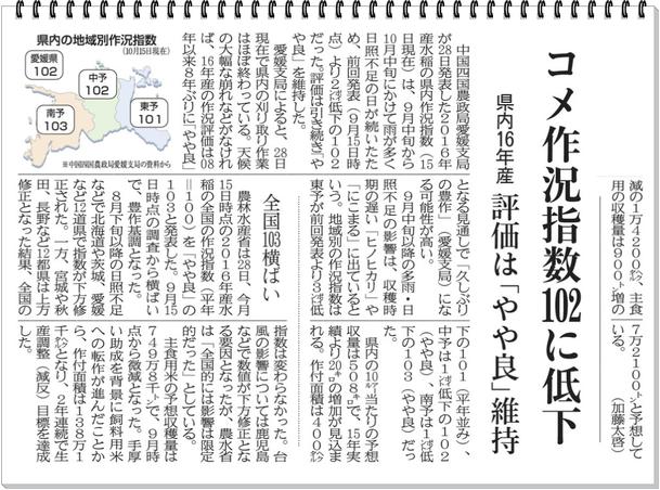 愛媛新聞 掲載記事抜粋 (2016.10.29)