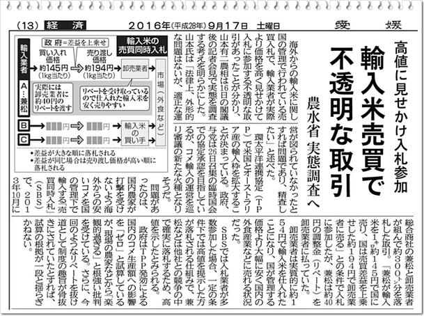 愛媛新聞 掲載記事抜粋 (2016.9.17)