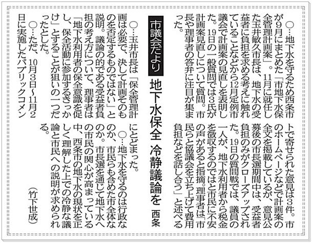 愛媛新聞 掲載記事抜粋 (2016.12.21)