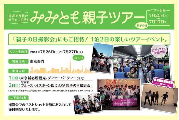 親子の日撮影会&東京新名所観光ツアーへ招待するキャンペーン実施