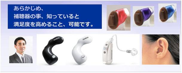 補聴器ご自宅.com