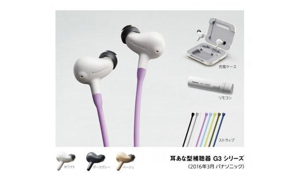 耳あな型補聴器「G3 シリーズ」