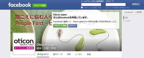 オーティコンFacebookページを開設