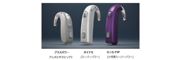 オーティコン補聴器 高度・重度難聴対応補聴器