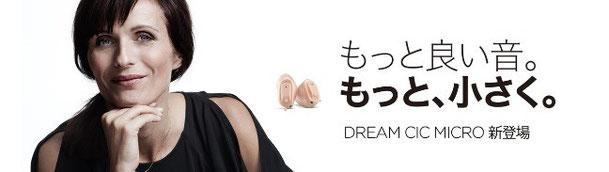 ワイデックス、従来品を約30%小型化した補聴器 「DREAM CIC MICRO」を1月15日販売開始
