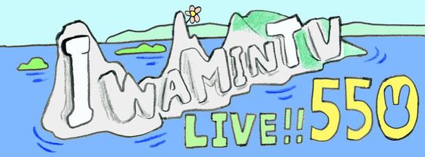 IWAMIN TV Live!!550