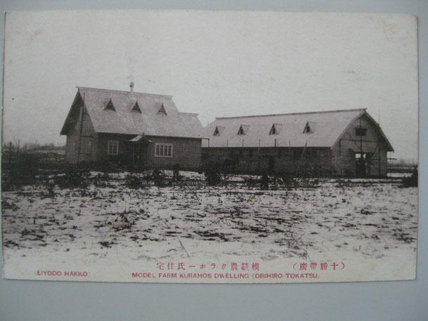 模範農家としてドイツから招聘されたグラバウ氏家族が住んでいた宿舎、畜舎