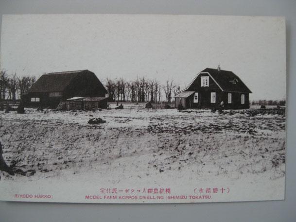明治製糖㈱社有地農場に入地したドイツ人模範農家フリードリッヒ・コッホ氏宿舎・畜舎