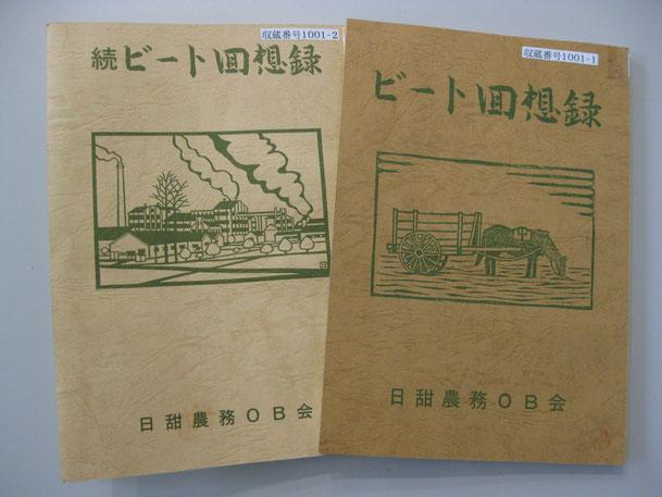 当社農務課OB会が作成発行した二誌