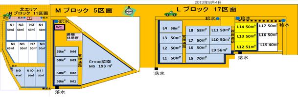 LNブロック空き区画情報20130814