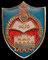 Sabac (escudo antiguo).