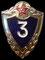 Soldado tercera clase antigua U.R.S.S. - Former U.S.S.R. 3rd class soldier.
