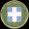 Grecia (escudo nacional) Ελλάδα.