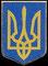 Ucrania (escudo nacional).