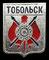 Tobolsk-Тобо́льск.