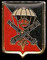Brigada Paracaidista Grupo de Artillería de Campaña GACAPAC VI.