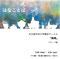 (4階)学芸ラボ 陶華展 [2013.2.20-24]