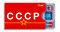 Ostalgie-Schutz cardbox c 0267 CCCP