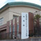 河崎リハビリテーション大学の体育館にてスキルアップワークショップを開催