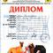 """16.06.12 """"Престиж - лето 2012"""" Диплом"""