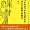 『ハワイのカフナから学んだ「幸せ」と「お金」の教え』カバー/あさ出版